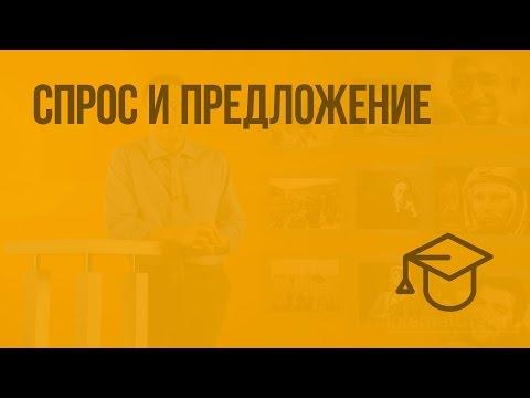 Спрос и предложение. Видеоурок по обществознанию 8 класс