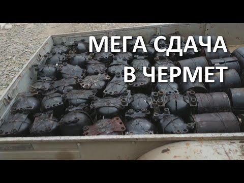 СДАЮ КОМПРЕССОРА ОТ ХОЛОДИЛЬНИКОВ  В ЧЕРМЕТ / МОЙ РЕКОРД!!!