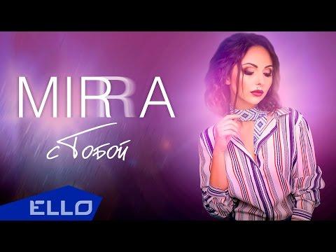 System Of A Down - MIRRA — С тобой