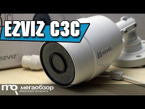 EZVIZ C3C обзор видеокамеры
