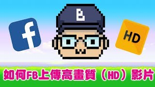 facebook高清(HD)影片如何上傳?| how to upload hd video to facebook