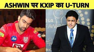 Ashwin के IPL Career में आया नया मो़ड़, Anil Kumble के भरोसे पर फिर दिखेंगे टीम में | Sports Tak