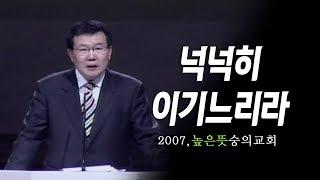 [김동호 목사] 넉넉히 이기느리라, 2007년 높은 뜻 숭의교회