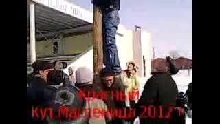 Красный Кут.Масленица 2012 г..mp4