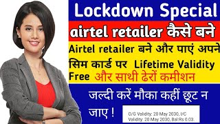 Airtel Retailer Kaise Bane 2020 | Airtel Retailer Kaise Bane Online | How to Become Airtel Retailer