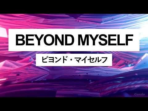 Conslo - BEYOND MYSELF feat. MEIKO