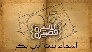 تحميل اغاني سيرة قصيرة - اسماء بنت ابي بكر MP3