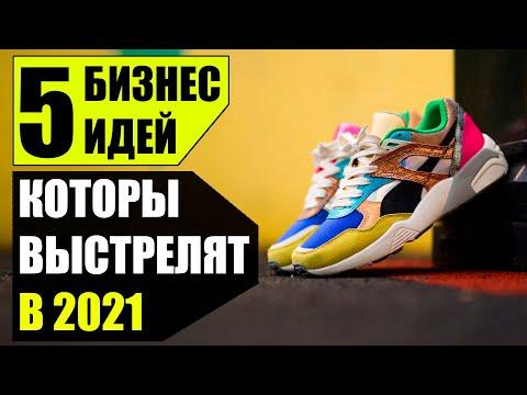 , title : 'Топ-5 Прибыльных бизнес идей на 2021! Бизнес идеи 2020! Бизнес идеи!
