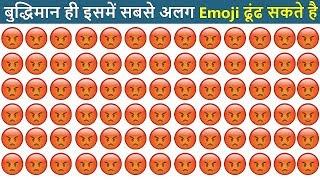 बुद्धिमान लोग ही इसमें सबसे अलग Emoji ढुंढ सकते हैं | Funny Paheliyan | Bujho To Jane