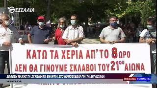 Σε θέση μάχης τα συνδικάτα για τα εργασιακά 16 6 2021