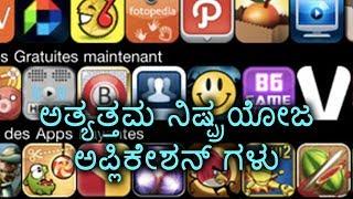 Useless Dumb Applications |Kannada video