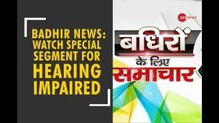 Badhir News: Mehul Choksi alleges