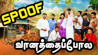 Vaanathai Pola SPOOF  | VijayaKanth | Thiruttu Kottu