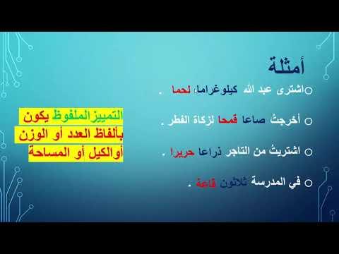 التمييز اللغة العربية السادس ابتدائي
