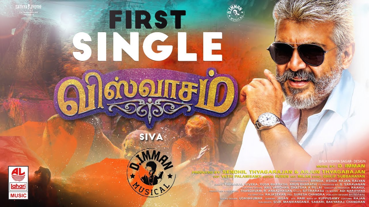 Thalas Viswasam MARANA KUTHU Official First Single Releasing Today | Ajith | Siva | D.Imman