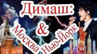 Димаш Кудайберген выступит в США и России. Москва и Нью-Йорк - новые города, где пройдут концерты