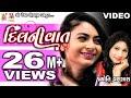 Dil Ni Vat    School Love Story    Jyoti Vanjara    Gujarati Love Song    First Proposal   