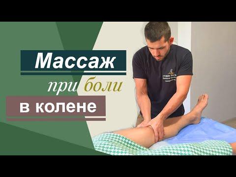 Как убрать боль в коленном суставе. Массаж при артрозе и артрите.