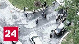 Бойню в Мэриленде устроила женщина - Россия 24