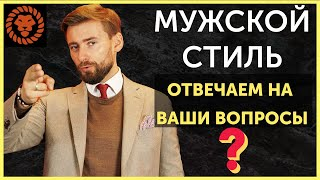Советы стилиста, ответы на ваши вопросы. Профессиональный эксперт по стилю - Валерий Мартыненко