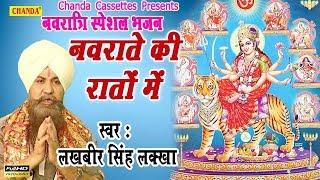 नवरात्री स्पेशल भजन : नवराते की रातों में || Lakhbir Singh Lakha |