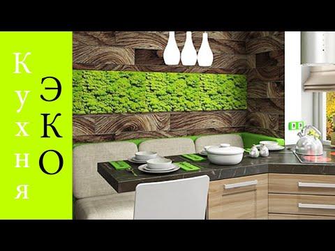 Дизайн Кухни в стиле ЭКО   Модные Идеи Дизайна Кухни Эко Стиль