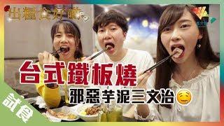 【試食】出糧請食鐵板燒是否自殺行為?丨歡樂馬介休丨出糧食好啲