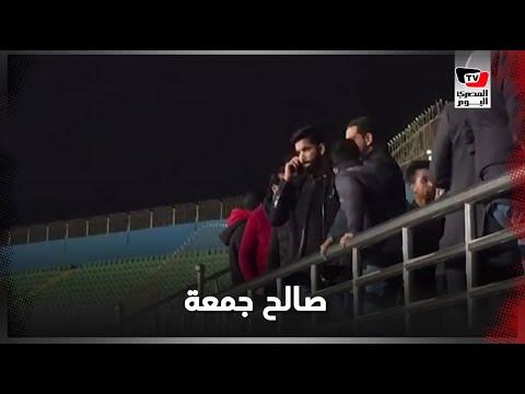 بعد الشائعات الأخيرة .. صالح جمعة يظهر بمدرجات ( الدفاع الجوي) لمؤازرة الأهلي أمام بيراميدز