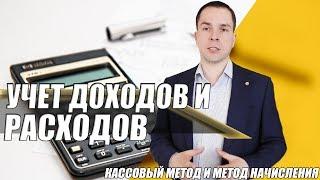 Учет доходов и расходов: кассовый метод и метод начисления