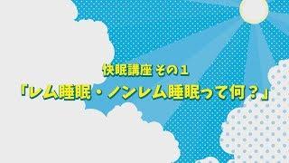 【伊藤朋子の「ナニしてはる人なん?」】~睡眠力を鍛える人~快眠講座その1 ノンレム睡眠とレム睡眠って何?