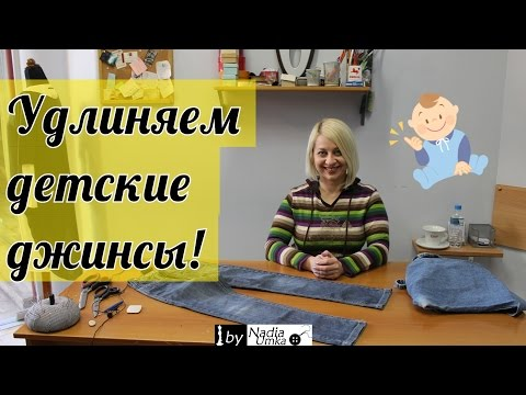 Как удлинить детские штанишки! by Nadia Umka!