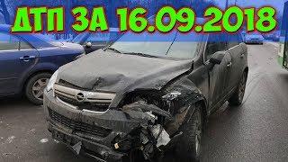 ДТП 2018 | НОВАЯ ПОДБОРКА ДТП И АВАРИЙ СНЯТЫЕ НА ВИДЕОРЕГИСТРАТОР 16.09.2018