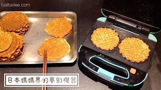 日本Vitantonio鬆餅機四烤盤使用分享-獨家蒂芬妮藍款最新款VWH-33B
