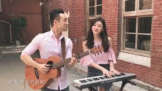 汪蘇瀧 -《有點甜》Cover (ft. 林逸欣 Shara Lin)【Sam Lin】