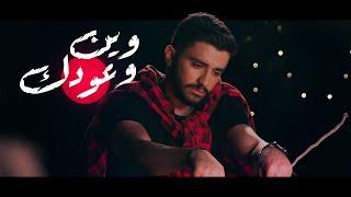 Saif Safadi - wein woudek (official music video) I سيف الصفدي - وين وعودك