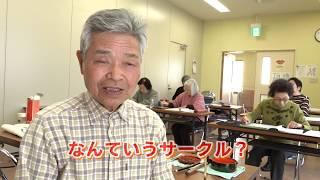 【ご近所サークル図鑑】吉書サークル