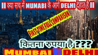 Mumbai, vs delhi comparison, India, s 2 biggest mega cities, in hindi, 2019,