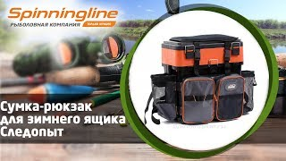 Рыболовные ящики рюкзаки