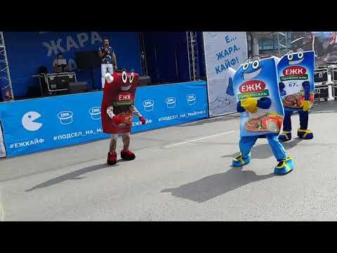 Майонезики и кетчуп танцуют под I'm OK, день города Екатеринбург 17 августа 2019.