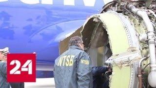 """У """"Боинга"""" в воздухе взорвался двигатель: пассажирку засосало в иллюминатор - Россия 24"""