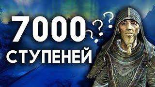 SKYRIM - ЗАГАДКА 7000 СТУПЕНЕЙ ДО ВЫСОКОГО ХРОТГАРА