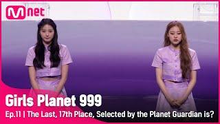 [11회] 플래닛 가디언님의 선택으로 합류한 마지막 17위 생존자는?#GirlsPlanet999   Mnet 211015 방송