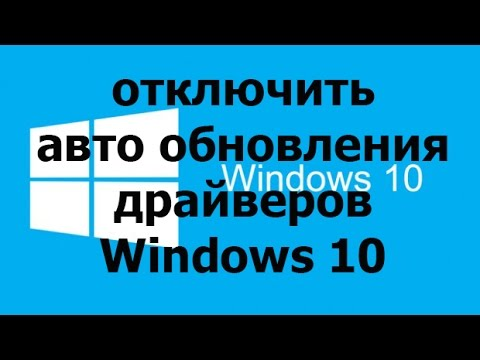 как отключить автоматическую установку драйверов windows 10 8 81 7