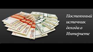 Быстрый заработок в интернете, заработок без вложения денег с полного 0 до 500 рублей за пару часов