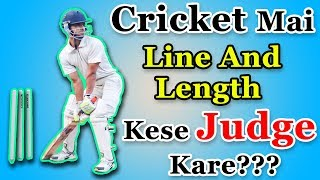 How to judge the Ball Correctly in Cricket !! Improve Your Batting In Hindi !!