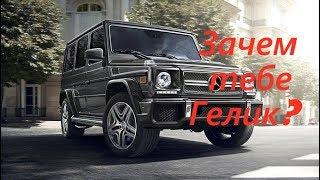Mercedes Benz Gelandewagen нужен ли обычному человеку?