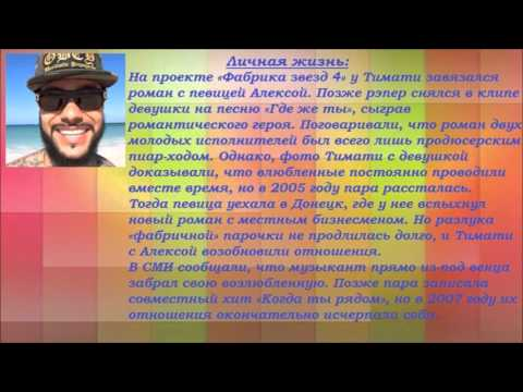 Краткая биография Тимати