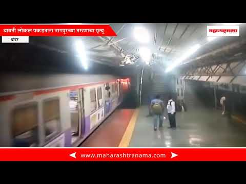 Nagpur's youth fall under train while trying to catch running train – Dadar