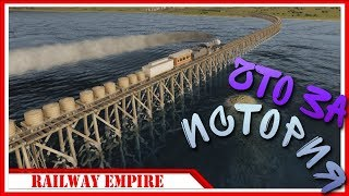 СЮЖЕТ — Railway Empire | #3