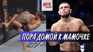 Реакция Хабиба Нурмагомедова после победы Ортеги над Свонсоном | Диаз уходит в бокс
